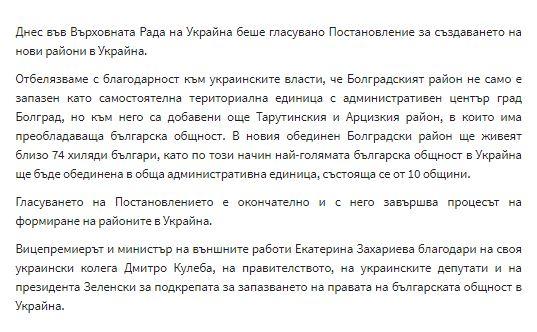 реакция на создание Болградского района