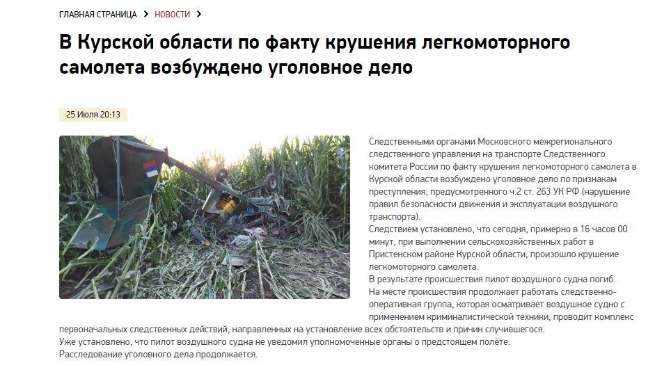 самолёт в России крушение