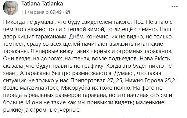 Татьянка
