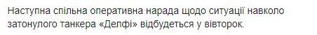 Андрей Малеванный танкер