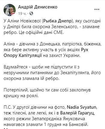Денисенко
