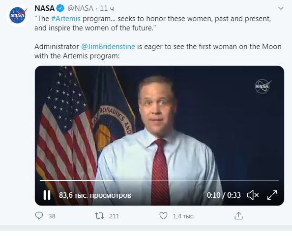директор НАСА