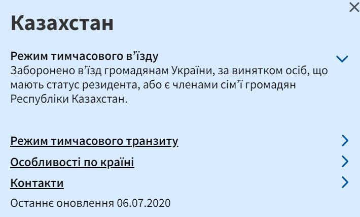 Казахстан МИД
