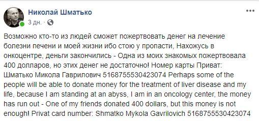 Николай Шматько