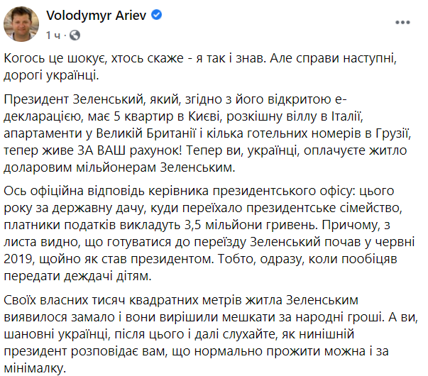 пост Арьева