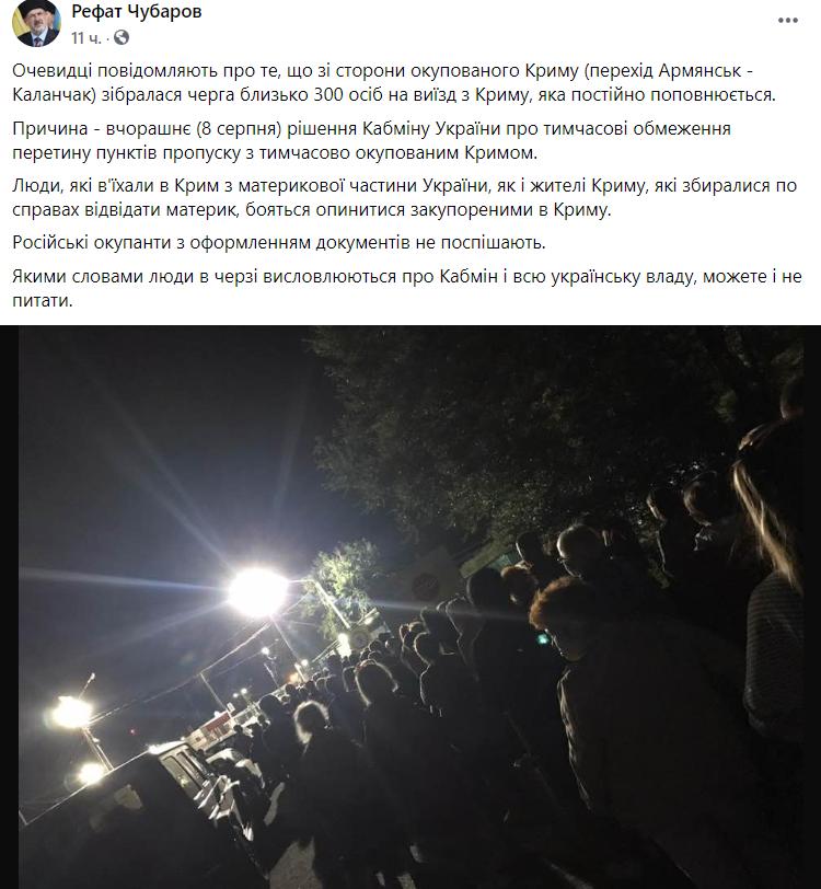пост Чубарова