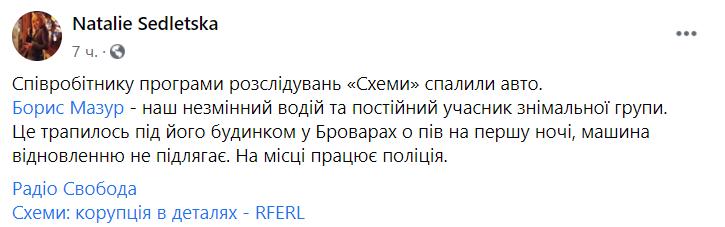 пост Седлецкой