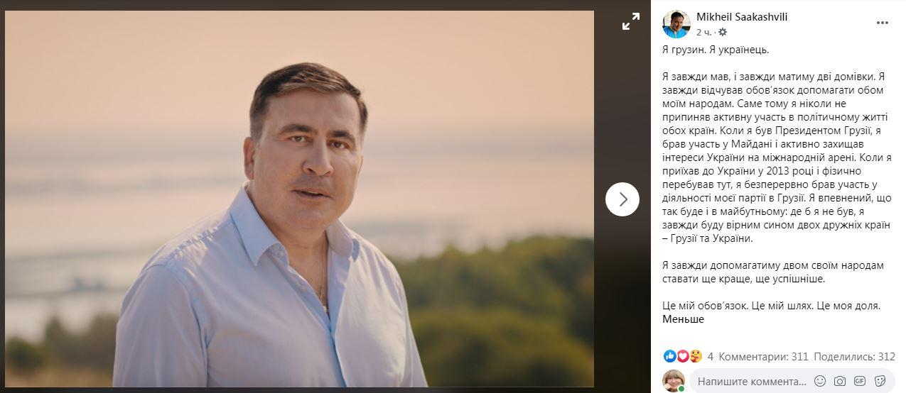 Саакашвили об Украине