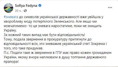 София Федына