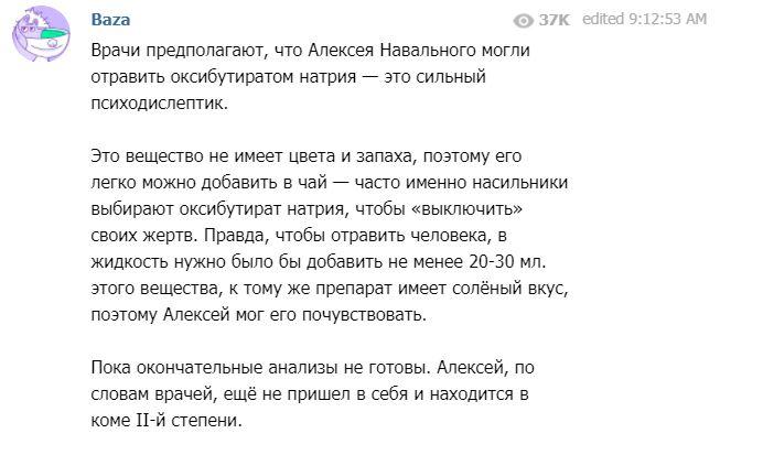состояние Навального