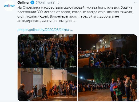 задержаные в Беларуси