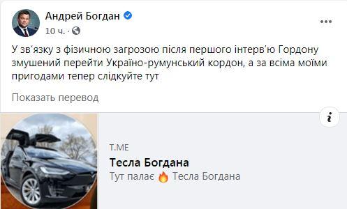 Богдан об отъезде