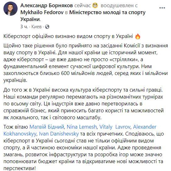 Борняков киберспорт