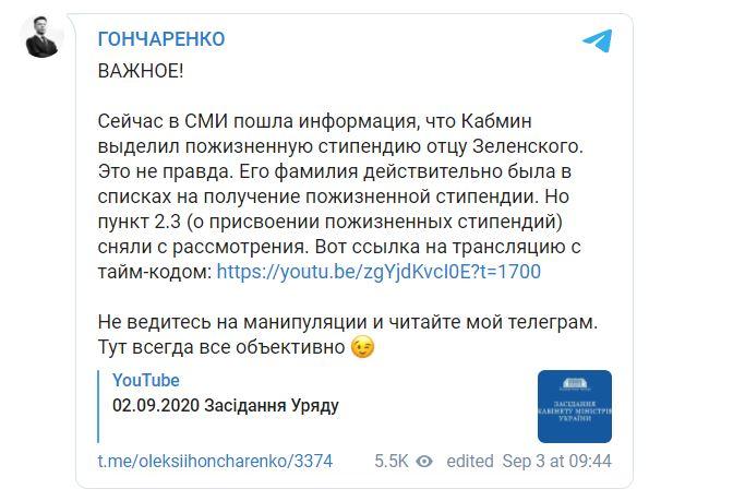 гончаренко пост