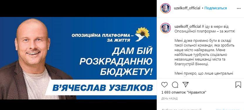 инстаграм Узелкова