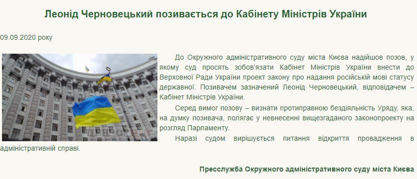 иск Черновецкого