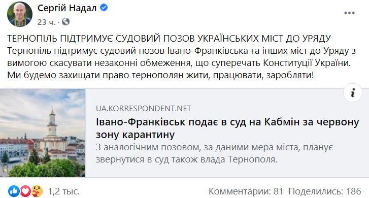 мэр Тернополя
