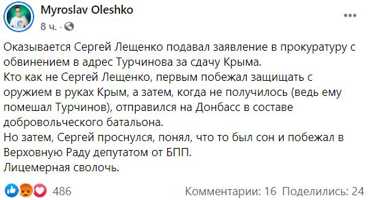 мнение Олешко