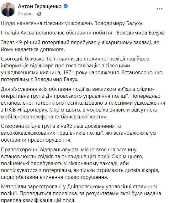 пост геращенко