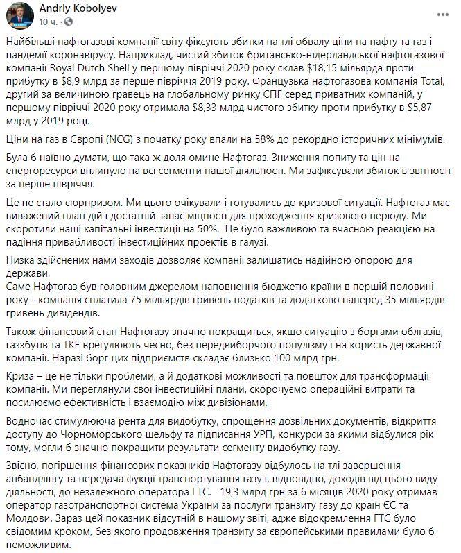пост Коболева