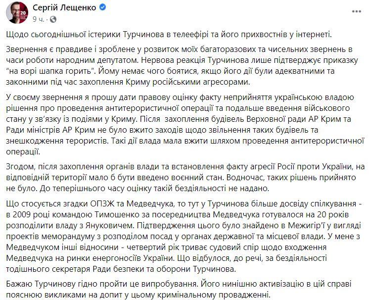 пост Лещенко
