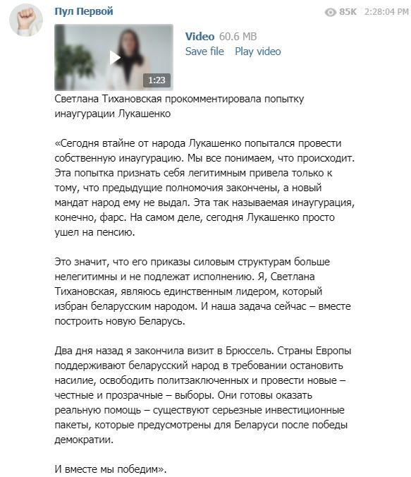 пресс-служба Тихановской