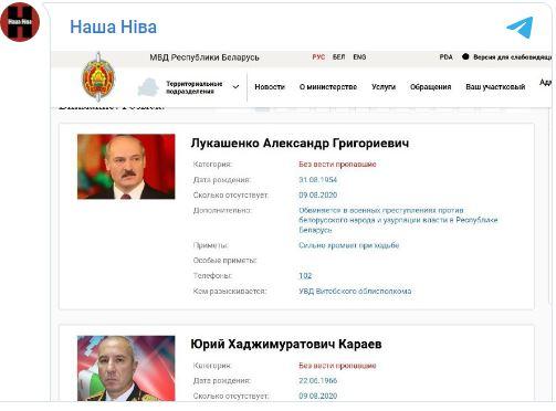 розыск Лукашенко