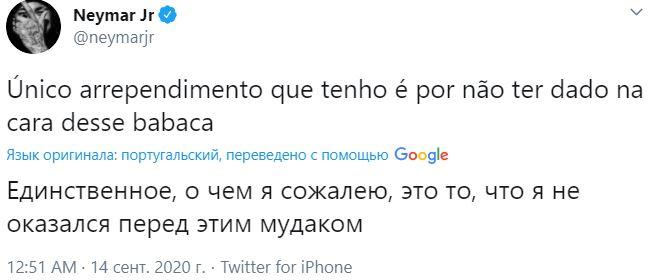 твит Неймара
