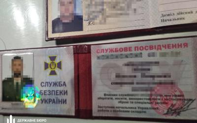 удостоверение СБУ