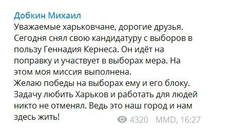Добкин