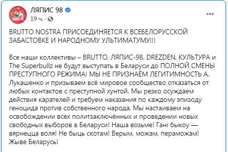 Ляпис Трубецкой присоединились к забастовке