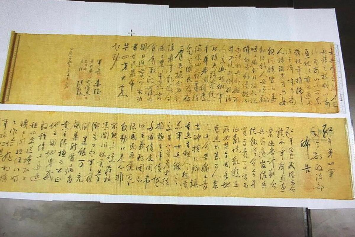 рукопись Мао Дзедун