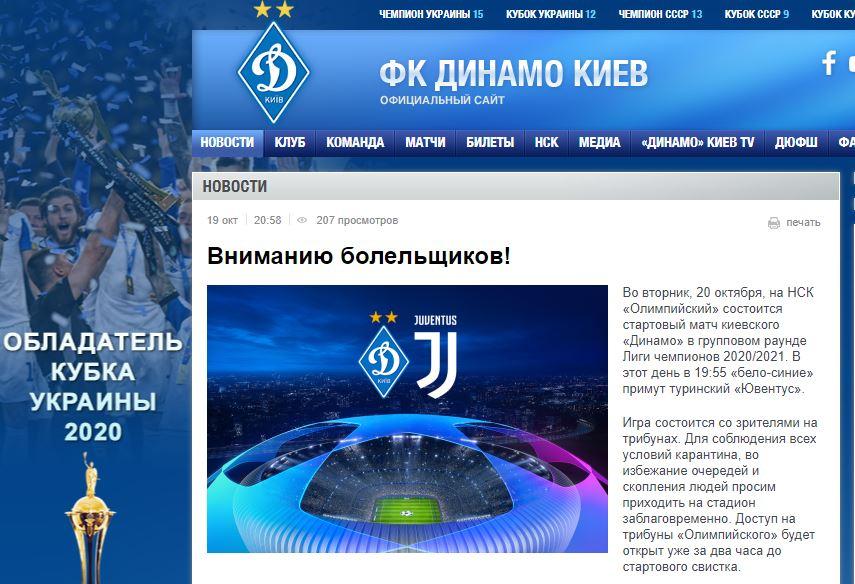 заявление Динамо
