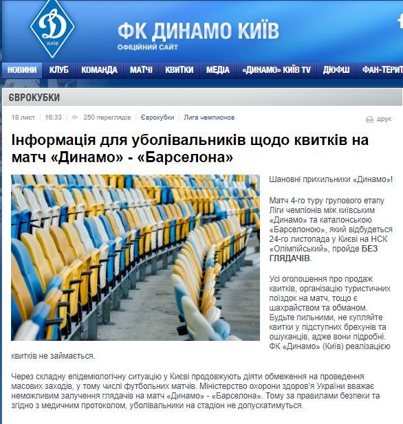 предупреждение Динамо