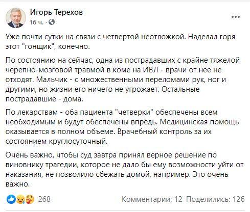 Терехов