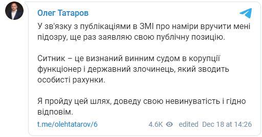 Татаров