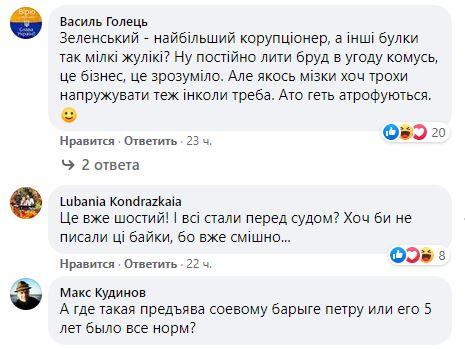 комментарии зеленский