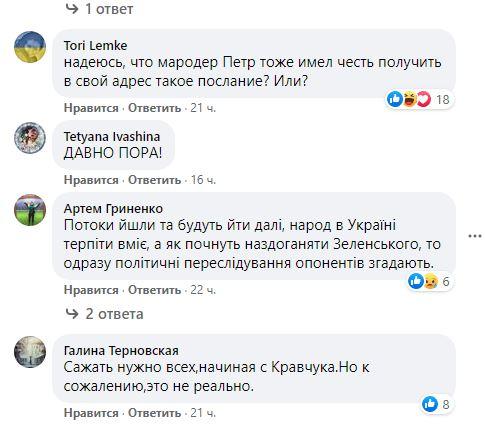 комментарии зеленский шевченко