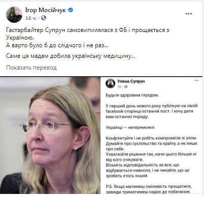 Мосийчук о Супрун