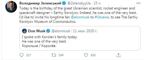 твитер Зеленского