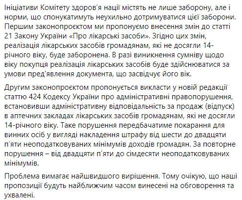 Михаил Радуцкий законопроект