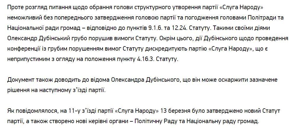 Александр Дубинский партия исключение