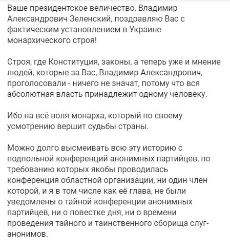 Александр Дубинский Зеленский