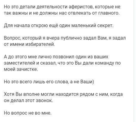 Александр Дубинский Зеленский исключение