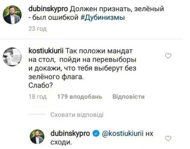 Дубинский и Костюк