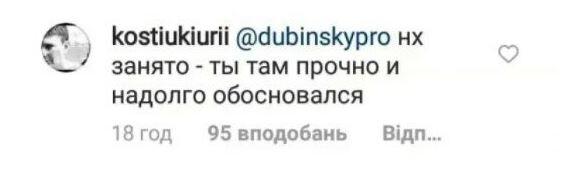 Дубинский и Костюк переписка