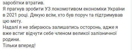 Жмак увольнение реакция комментарий укрзализныця