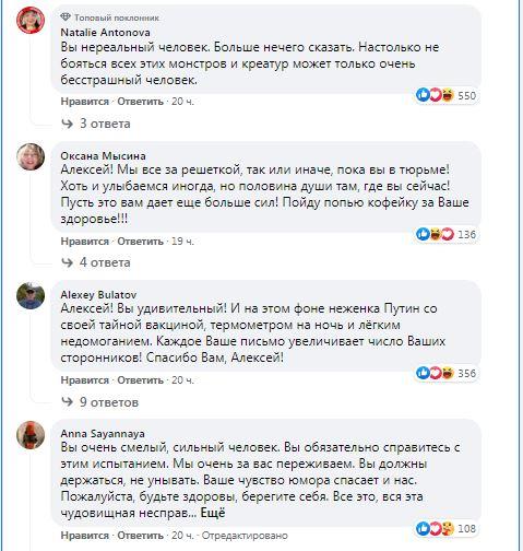 комментарии к Навальному