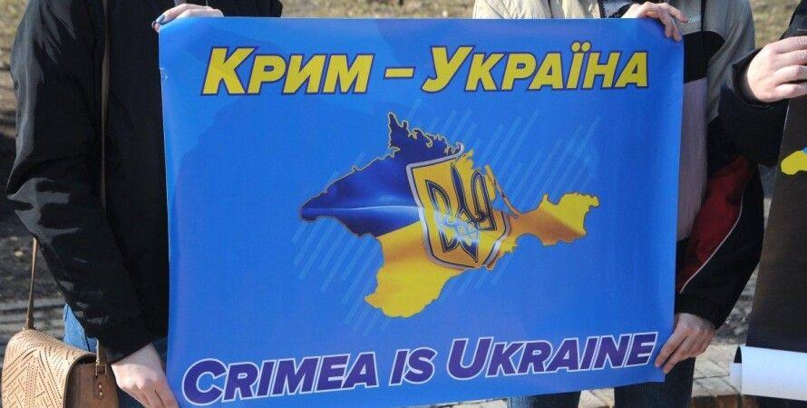 Крым- Украина