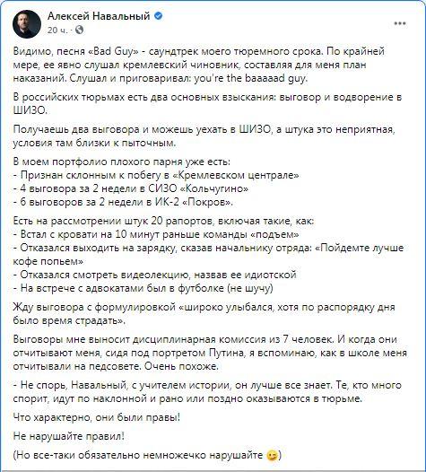 Навальный  о судьбе